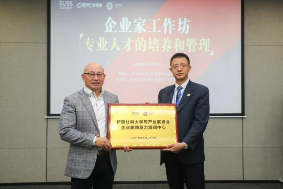 Dr Yap Meen Sheng, Director of UC, SUSS, presenting a token of appreciation to Mr Chen Zhao Zhao, Executive Assistant to President of Galaxy Industry Group.